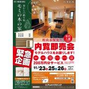 松山市保免上・モデルハウス内覧即売会を開催!