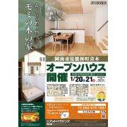 阿南市見能林町青木にてモミの木の家・完成見学会を開催!