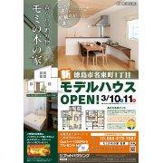 徳島市名東町に新モデルハウスOPEN!
