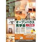 【予約制】松山市土居田町にてオープンハウス見学会を開催!