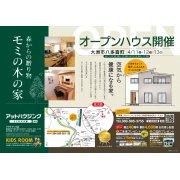 【大洲市八多喜町】オープンハウス開催!