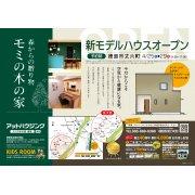 【予約制】モデルハウスオープン!