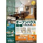 【松山市高岡町】オープンハウス開催!