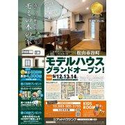 【松山市谷町】新モデルハウスグランドオープン!