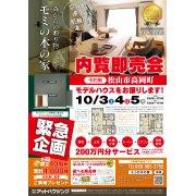 【松山市高岡町】モデルハウス内覧即売会を開催!