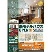 【松山市谷町】新モデルハウスOPEN!