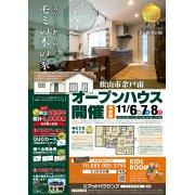 【松山市余戸南】予約制オープンハウス開催!