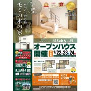【徳島市方上町】オープンハウス開催!