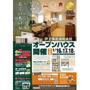 【伊予郡松前町永田】オープンハウス開催!