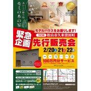 【松山市久米窪田町】モデルハウス先行販売会を開催!