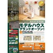 【松山市久米窪田町】モデルハウスグランドオープン!