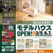 【徳島市名東町】期間限定モデルハウスOPEN!
