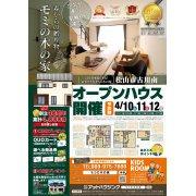 【松山市古川南】オープンハウス開催!
