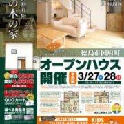 【徳島市国府町】オープンハウス開催!