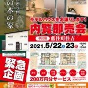 【藍住町住吉】モデルハウス内覧即売会を開催!