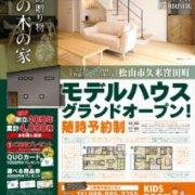 【随時予約制】松山市久米窪田町モデルハウスOPEN