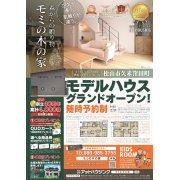 【随時予約制】松山市久米窪田町モデルハウスOPEN(マサキデッキ店)