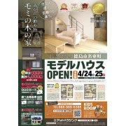 【徳島市名東町】モデルハウスOPEN!