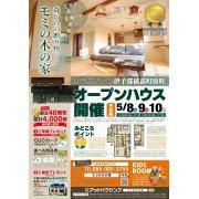 【砥部町原町】オープンハウスを開催!(マサキデッキ店)