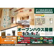 【砥部町原町】オープンハウス開催!(松山店)
