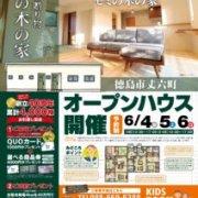 【徳島市丈六町】オープンハウス開催!~平屋で二世帯!人とペットにやさしいモミの木の家~
