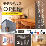 【松山市久米窪田町】モデルハウスOPEN!(マサキデッキ店)
