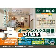 【松山市和泉南】オープンハウス開催!(マサキデッキ店)