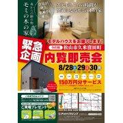 【松山市久米窪田町】モデルハウス内覧即売会を開催!