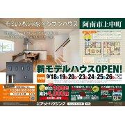 【阿南市上中町】モミの木の家×ジブンハウス モデルハウスOPEN!