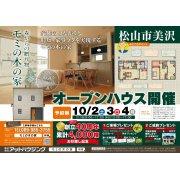 【松山市美沢】オープンハウス開催!(マサキデッキ店)