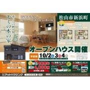 【松山市新浜町】オープンハウス開催!(松山東店)