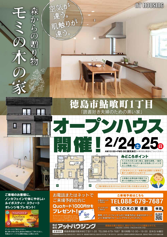 徳島市鮎喰町にてオープンハウス...